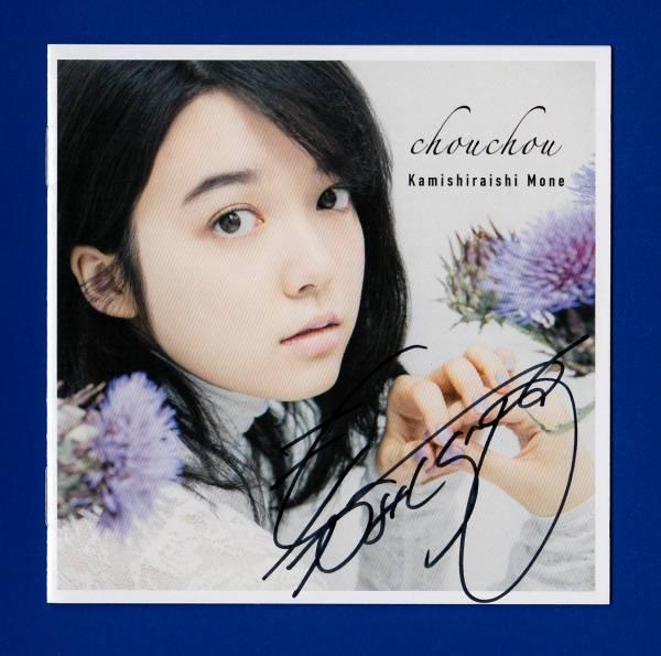 上白石萌音 chouchou 直筆サイン入り デビュー CD ★ 君の名は。