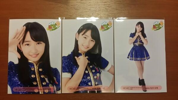 HKT48 5周年 生写真コンプ 松本日向②