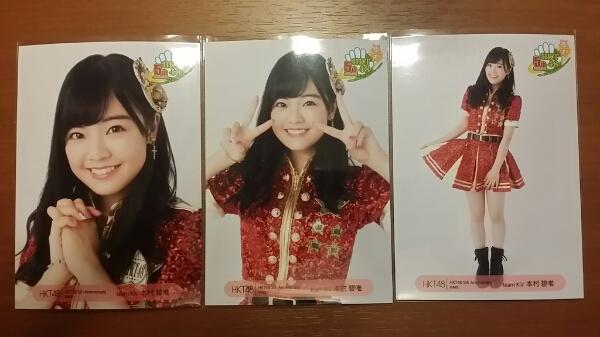HKT48 5周年 生写真コンプ 本村碧唯