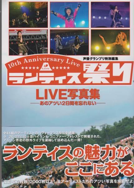 ランティス祭り LIVE写真集 初版帯付