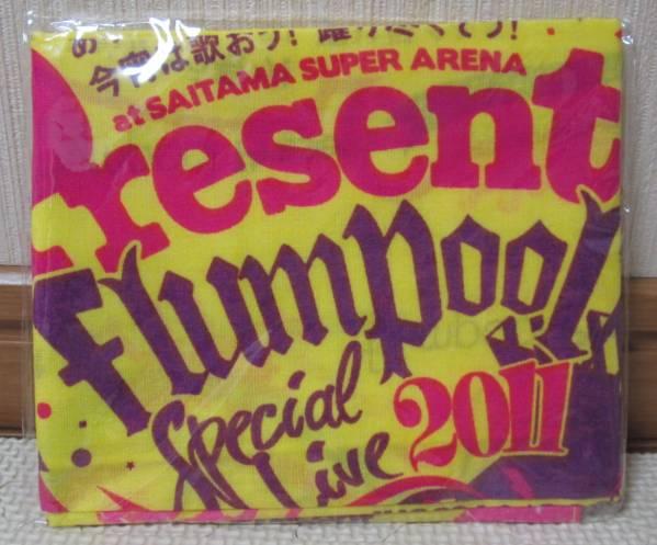 flumpool/フランプール グッズ(手ぬぐい)2011