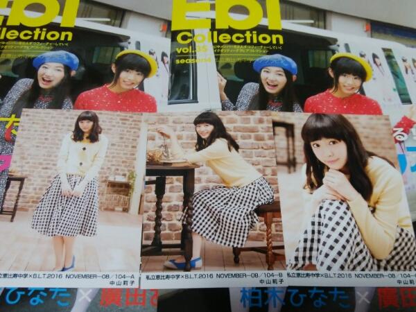私立恵比寿中学 生写真 中山莉子 BLT 104 コンプ 冊子3 送料込 ライブグッズの画像