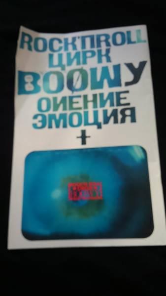 BOOWY BEAT EMOTION ライブコンサートツアーパンフレット ボウイ
