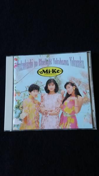 Mi-Ke アルバム 懐かしのブルーライトヨコハマヨコスカ 即決_画像1