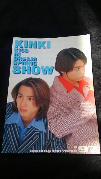 KinKi Kids KISS IN DREAM SPRING SHOW 97 ツアーパンフレット