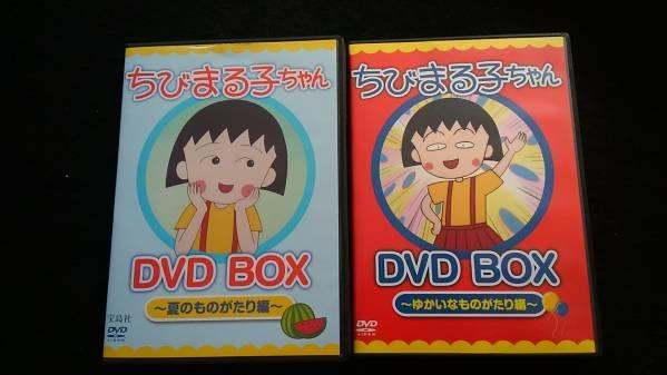 ちびまる子ちゃん DVD ゆかいなものがたり編+夏のものがたり編 さくらももこ TVアニメ  グッズの画像