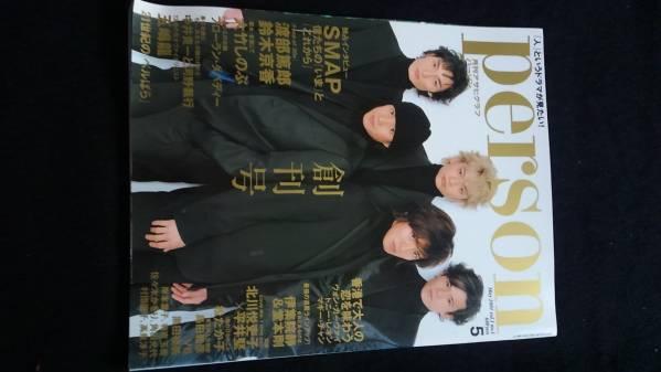 person 5 月刊アサヒグラフ 創刊号 SMAP V6 岡田准一 堂本剛 コンサートグッズの画像