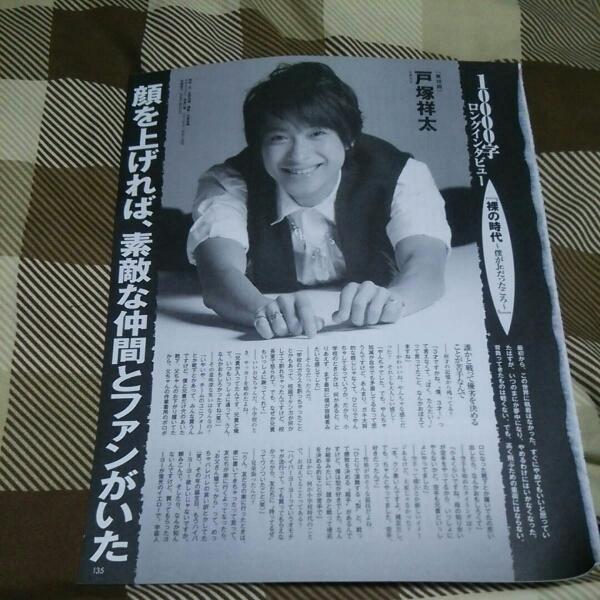 戸塚祥太 10000字インタビュー 裸の時代 ~僕がJr.だったころ~
