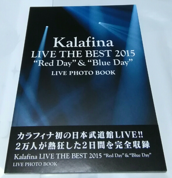 Kalafina LIVE THE BEST 2015 Red Day&Blue Day LIVE PHOTO BOOK