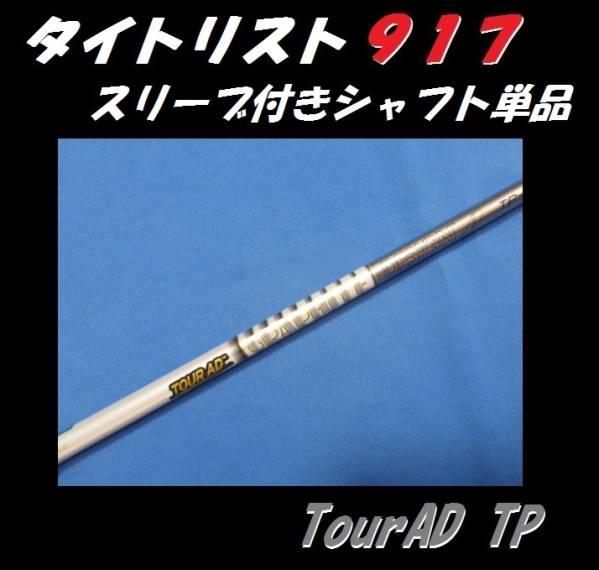 タイトリスト 917 D 用 Tour AD TP 7X スリーブ付きシャフト単品 日本モデル正規品_画像1
