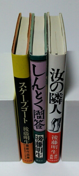 ◆後藤明生 著作 3冊◆しんとく問答/スケープゴート/汝の隣人_画像2