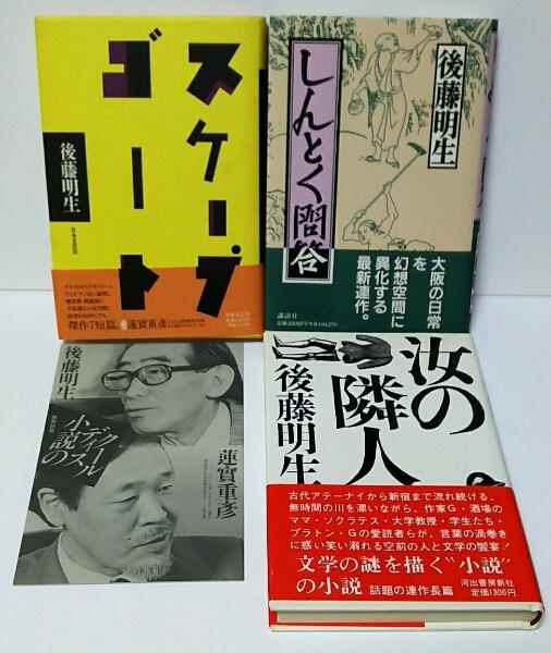 ◆後藤明生 著作 3冊◆しんとく問答/スケープゴート/汝の隣人_画像1
