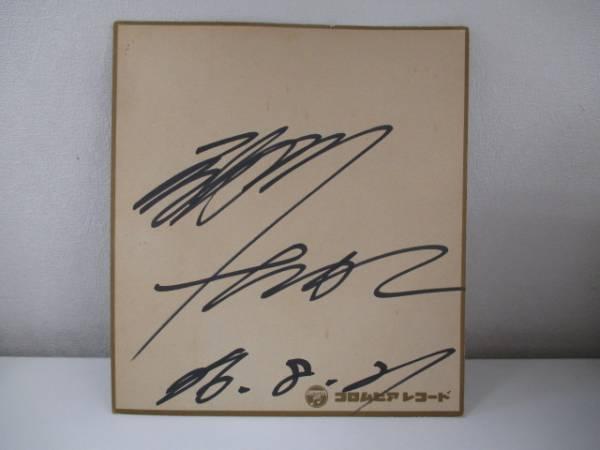 細川たかし 直筆サイン色紙