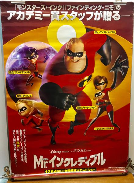 Mr.インクレディブル ロードショー 告知 ポスター 未貼り品 ディズニーグッズの画像
