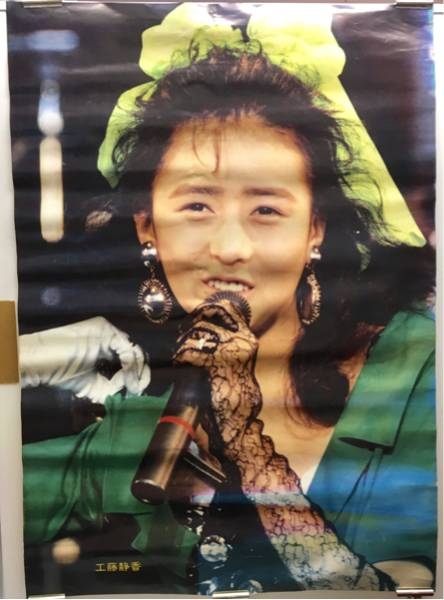 当時物 工藤静香 特大ポスター ①