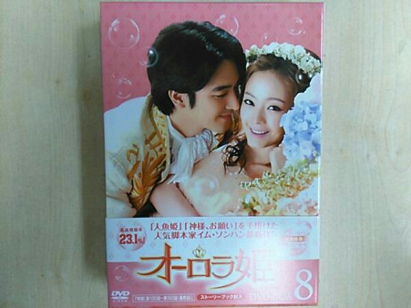 オーロラ姫 DVD-BOX8 ディズニーグッズの画像