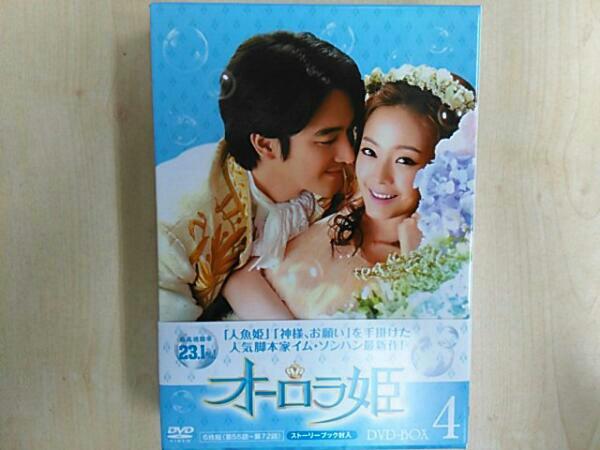 オーロラ姫 DVD-BOX4 ディズニーグッズの画像