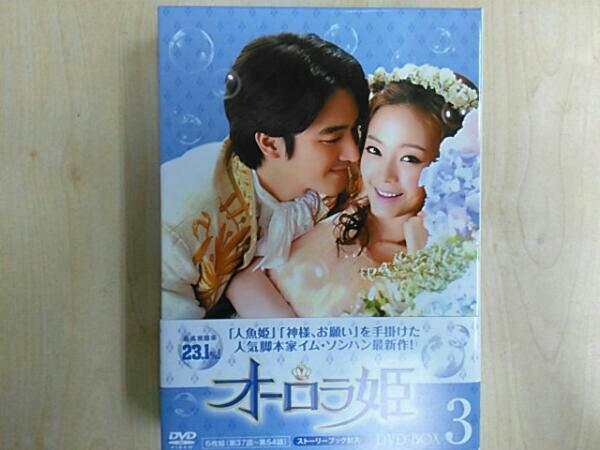 オーロラ姫 DVD-BOX3 ディズニーグッズの画像