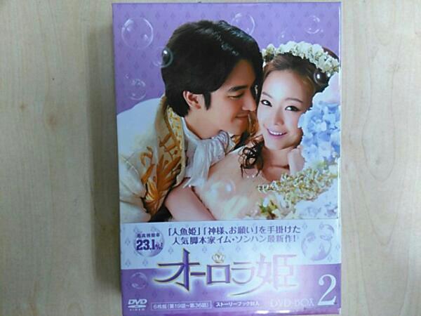 オーロラ姫 DVD-BOX2 ディズニーグッズの画像