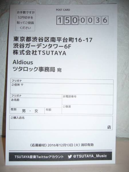 ★Aldious ツタロック キャンペーン応募ハガキ