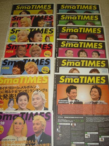 SmaTIMES スマタイムズ 格安13部セット(200番台)☆香取慎吾