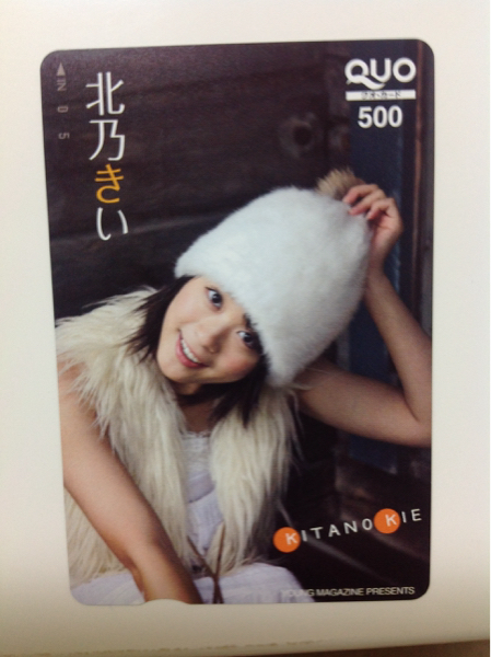 [北乃きい] ヤングマガジン 非売品500 クオカード c07 グッズの画像