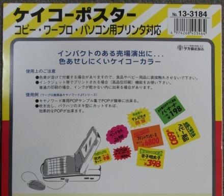 【即決】POP用紙 オレンジ A4判 20枚 タカ 13-3184 蛍光ポスター ケイコーポスター プリンタ対応_画像2