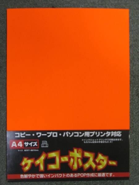 【即決】POP用紙 オレンジ A4判 20枚 タカ 13-3184 蛍光ポスター ケイコーポスター プリンタ対応_画像1