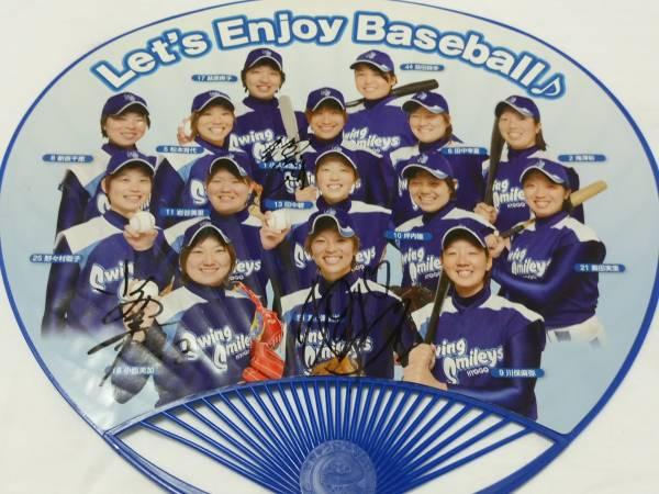 女子プロ野球 直筆サイン入りうちわ