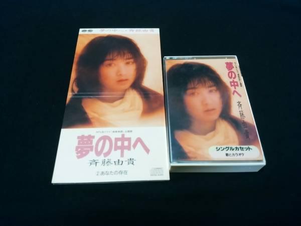 斉藤由貴「夢の中へ」シングルCD&カセットテープ