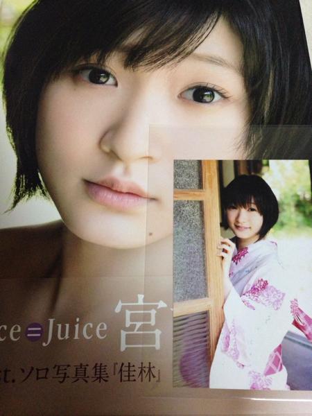 Juice=Juice 宮本佳林 ファースト写真集 おまけ写真つき ライブグッズの画像
