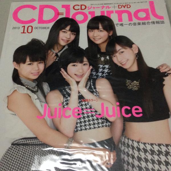 Juice=Juice 宮本佳林 宮崎由加 他 表紙 CDジャーナル