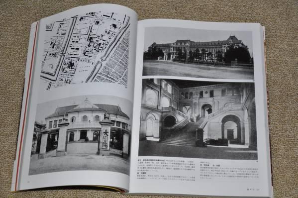●よみがえる明治の東京 角川書店 古写真アンティークレトロカメラ_画像2