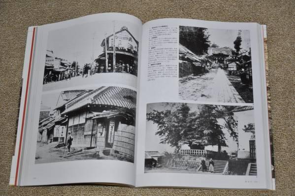●よみがえる明治の東京 角川書店 古写真アンティークレトロカメラ_画像3