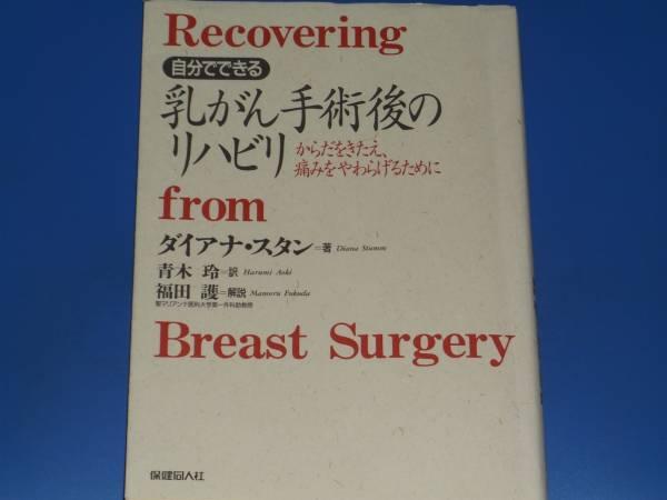 の 後 乳がん 痛み 手術