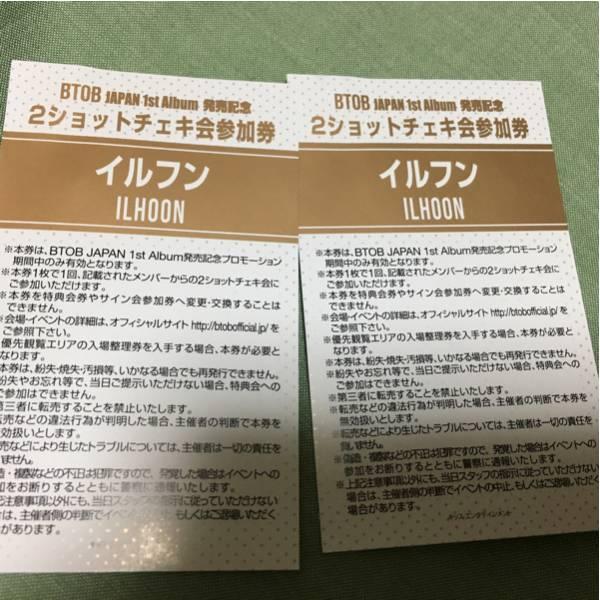 BTOB 2ショットチェキ会 参加券 イルン イルフン 1-2枚 ライブグッズの画像