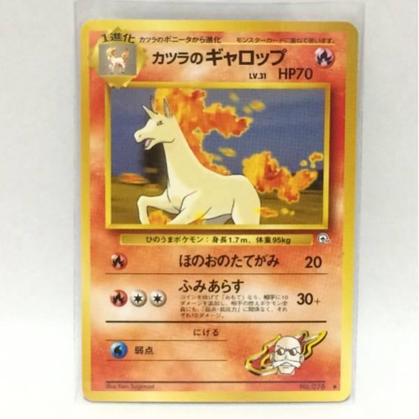 ポケモンカードゲーム旧版 カツラのギャロップ Lv.31 拡張 未使用