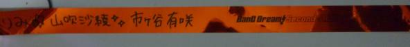 BanG Dream! Second☆LIVE11/13 バンドリ ポピパ 銀テープ(赤・香澄カラー)