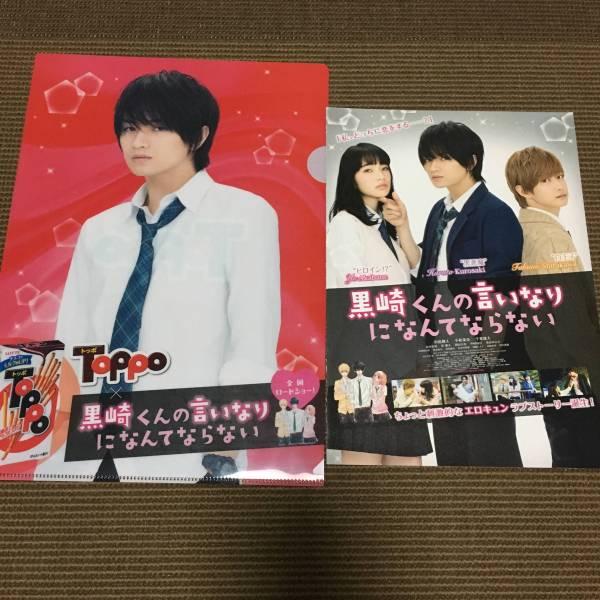 中島健人 黒崎くんクリアファイル1枚(赤)+映画フライヤー1枚