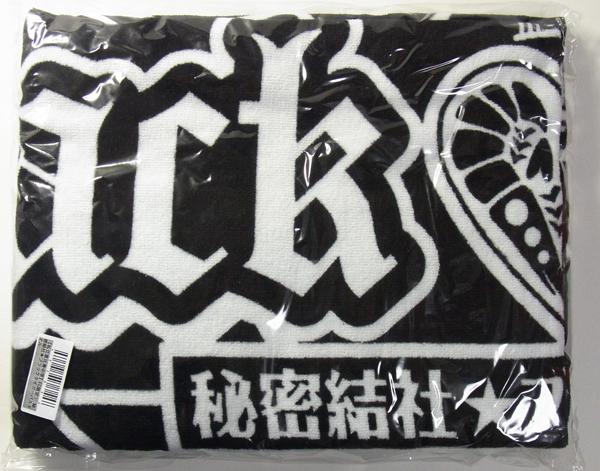私立恵比寿中学 FC限定 秘密結社★ブラックタイガーバスタオル ライブグッズの画像