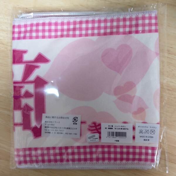 HKT48 松岡菜摘 AKBラブナイト恋工場メンバータオル(新品未開封) ライブグッズの画像