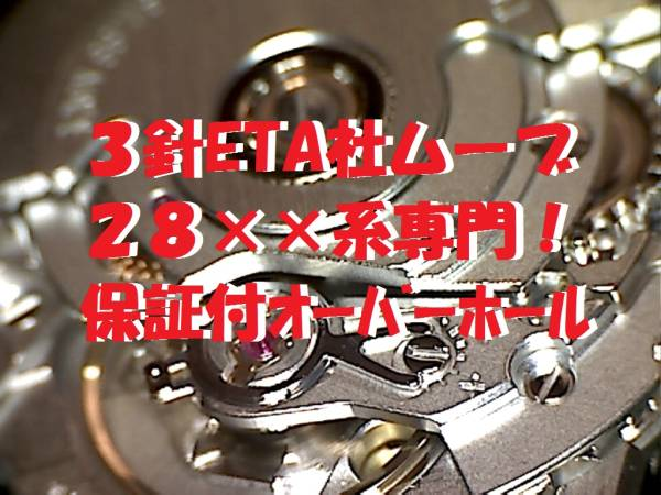 定額料金?!6ヶ月動作保証!腕時計オーバーホール!ETA28系限定 オメガ・タグホイヤー・オリス等々の3針専用!