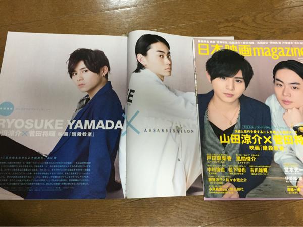 山田涼介菅田将暉★日本映画magazine2015 vol.51 切り抜き14P