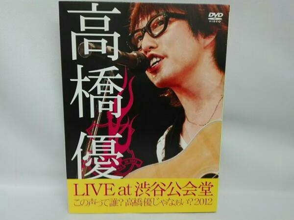 高橋優LIVE TOURこの声って誰?高橋優じゃなぁい?2012渋谷公会堂 ライブグッズの画像