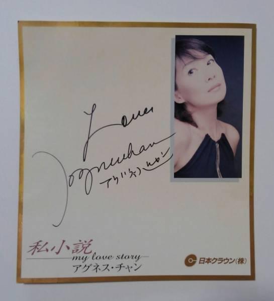 【レア】アグネスチャン★直筆サイン色紙 私小説 日本クラウン