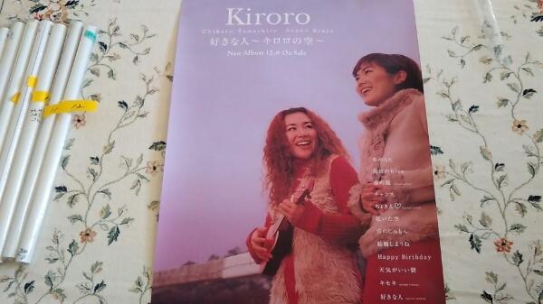 kiroro キロロ B2 ポスター 好きな人~キロロの空 送料200円即決