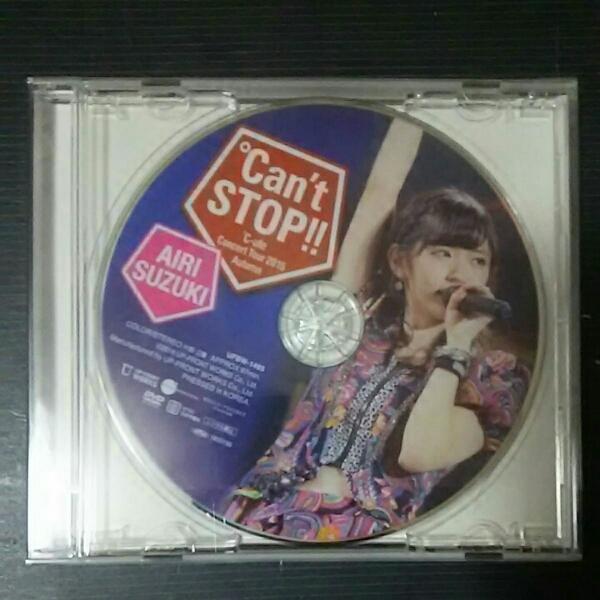℃-ute 鈴木愛理 ソロアングルDVD ℃an't STOP!! ライブグッズの画像