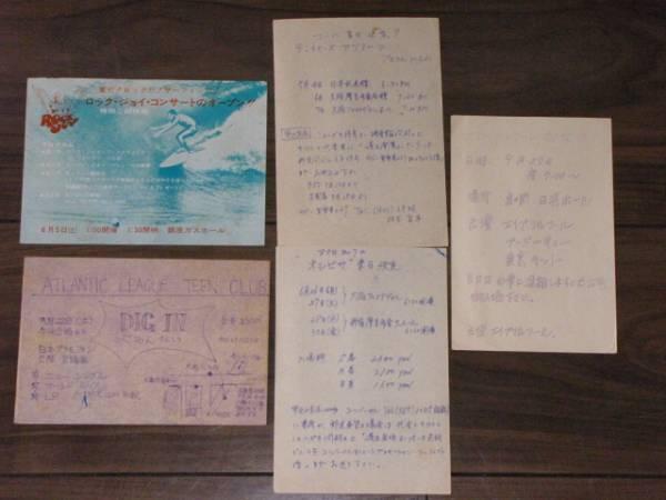 ★ヤマハなどコンサート案内などセット/1970年前後★572