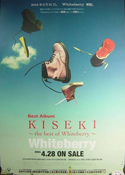 Whiteberry/KISEKI~the best /未使用・非売品ポスター梱包料込