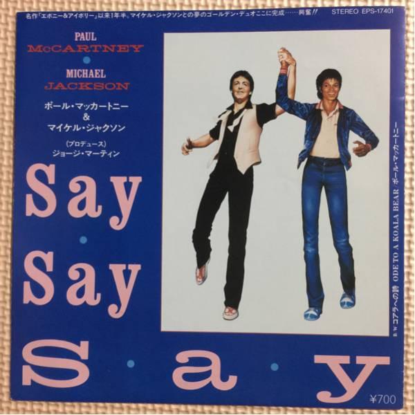 ポール・マッカートニー&マイケル・ジャクソン/say say say国内